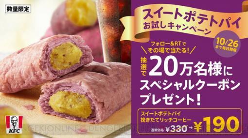 【その場で当たる】ケンタッキーのスイートポテトパイとコーヒーが190円に!