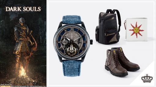 """『ダークソウル』""""太陽の戦士ソラール""""や""""深淵歩きアルトリウス""""がモチーフの新作グッズが登場。腕時計、バッグ、財布、アウター、ブーツの全11種"""