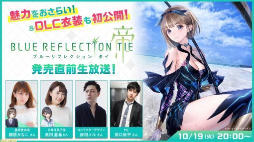『ブルーリフレクション TIE/帝』発売直前生放送が10月19日に配信。魅力のおさらい&DLC衣装を初公開