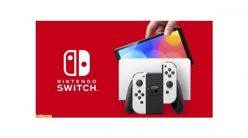 マイニンテンドーストア、新型Switch(有機ELモデル)の次回の抽選販売受付は10月29日~10月31日の期間に実施