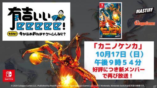 「カニノケンカ -Fight Crab-」が10月17日の「有吉ぃぃeeeee!」に登場!髙藤直寿さん、武尊さん、オカダ・カズチカさんが出演