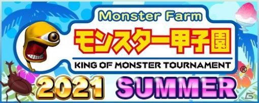 「モンスター甲子園2021 SUMMER」藤田課長による実況付きの決勝動画が公開!