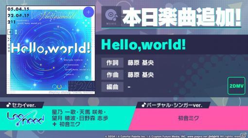 「プロジェクトセカイ カラフルステージ! feat. 初音ミク」にリズムゲーム楽曲「Hello,world!」が追加!