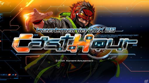 「beatmania IIDX 29 CastHour」が稼働開始!番組の「チャンネル(CH)」をテーマにした演出やビジュアルへと一新