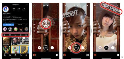 セガ エックスディー、「LOST JUDGMENT:裁かれざる記憶」のFacebook/Instagram向けAR機能「誰でもジャッジメント」を公開