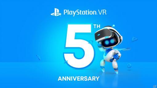 PS VR発売5周年を記念した記事がPS.Blogにて公開―PS Plus加入者向けにVRゲーム3本を11月より無料提供