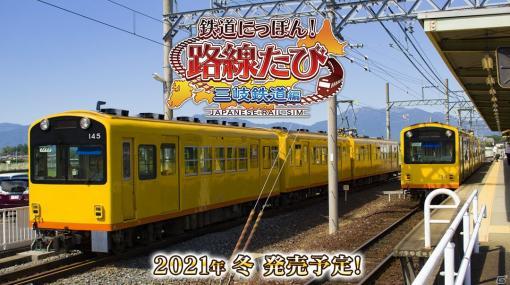 Switch「鉄道にっぽん!路線たび 三岐鉄道編」が2021年冬に発売!細くて小さな黄色い電車をのんびり運転しよう