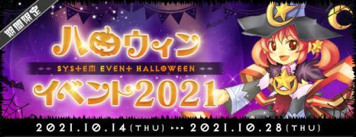 """「AngelLoveONLINE」で家具や乗り物が手に入る""""ハロウィンイベント2021""""が開催"""