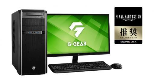 G-GEAR,RTX 3060搭載の「FFXIV」推奨PCが「暁月のフィナーレ」の動作認定を取得