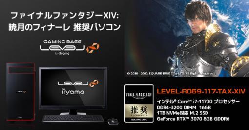 RTX 3070搭載の「FFXIV:暁月のフィナーレ」推奨PCがLEVEL∞から