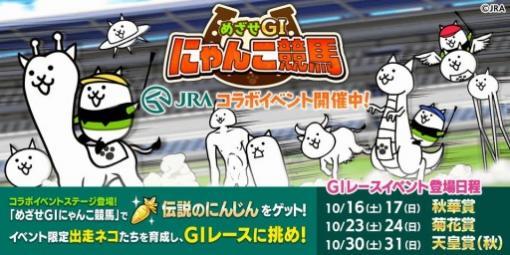 「にゃんこ大戦争」×JRAコラボイベントが本日より開催。限定ステージが登場
