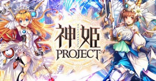 """「神姫PROJECT A」,新衣装の""""スカアハ""""と""""クー・フーリン""""が登場。SSR幻獣が入手できる降臨戦の開催も"""