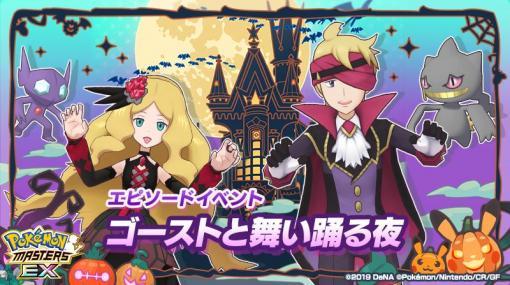 「ポケモンマスターズ EX」にナイトパーティ衣装をまとったマツバとカトレアが登場