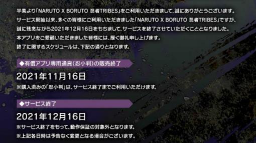 「NARUTO X BORUTO 忍者TRIBES」が2021年12月16日にサービス終了