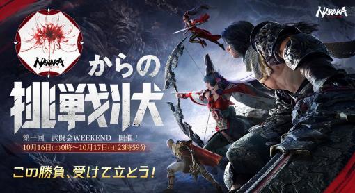 "「NARAKA: BLADEPOINT」の新モード""武闘会""が実装。16人の頂点を目指す1対1のトーナメント戦を楽しめる"