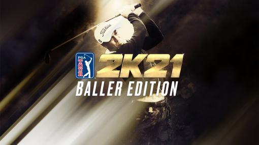 """「ゴルフ PGAツアー 2K21」に""""Baller エディション""""が登場。ゲーム本編とすべてのDLCやカスタマイズアイテムなどさまざまなコンテンツを収録"""
