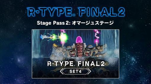 「R-TYPE FINAL 2」のDLC第4弾「R-TYPE FINAL 2 オマージュステージ セット4」が10月15日23:00に配信