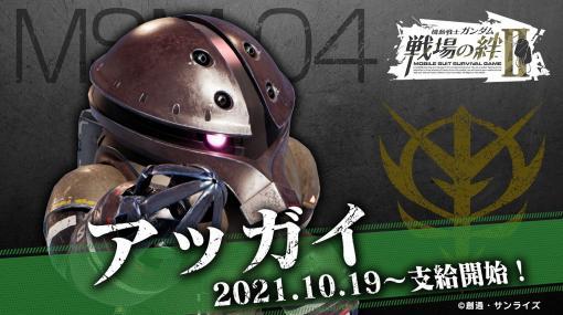 「機動戦士ガンダム 戦場の絆II」,装甲強化型ジムとアッガイが10月19日に参戦。高レアリティMSの開発進捗上昇率が2倍になるキャンペーンも