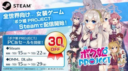 Steam版「ボク姫PROJECT」が本日リリース。PC版の30%オフセールを実施