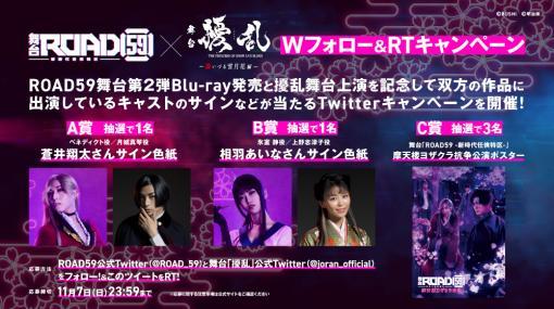 「ROAD59 -新時代任侠特区-」蒼井翔太さんらのサイン色紙などが当たるTwitterキャンペーンを開催