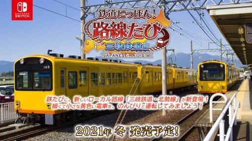 シリーズ最新作「鉄道にっぽん!路線たび 三岐鉄道編」が2021年冬にリリース