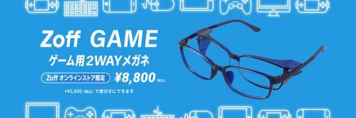 """""""ゲームに集中できる環境を作るメガネ""""こと「Zoff GAME」が本日発売。着脱式フードにより余分な視覚情報もカット"""