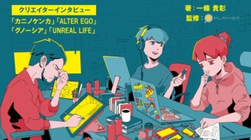 書籍「インディーゲーム・サバイバルガイド」が11月17日に発売
