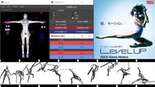 [お知らせ]ゲームモーション制作時のMEL使用法を解説!「【CGWORLD Game Day】「レベルアップ流 MELを使ったゲームモーション制作時短術」を10月27日オンライン開催! - ニュース