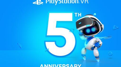 5周年を迎えたPS VR。これまでに一番遊ばれたゲームは?