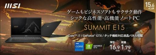 "MSI、""GeForce GTX 1650 Ti Max-Q""&タッチ対応パネルを搭載した15.6インチノートPC発売"