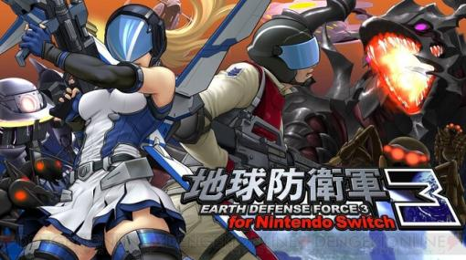 Switch版『地球防衛軍3』発売! 特典情報をチェック