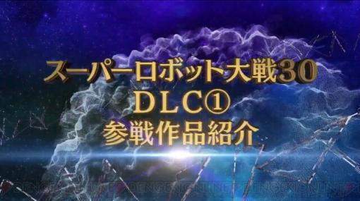『スパロボ30』DLC1で『サクラ大戦』シリーズが参戦決定&体験版も配信!!
