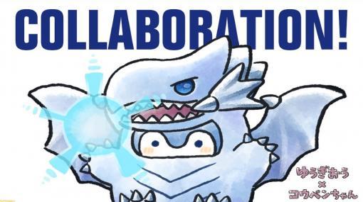 アニメ『遊☆戯☆王』とコウペンちゃんのコラボレーションが決定。10月16日12時よりコラボグッズが発売開始