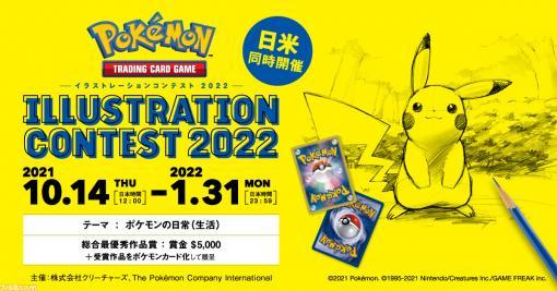"""【ポケカ】""""Pokémon Trading Card Game イラストレーションコンテスト 2022""""の応募受付が開始。テーマ""""ポケモンの日常(生活)""""を描こう!"""