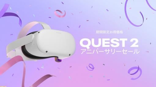 Oculus Quest 2発売1周年記念セールが開催中。『The Climb 2』や『テトリス エフェクト・コネクテッド』など対象タイトルが10月18日まで最大50%OFFに