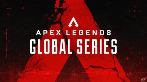 賞金総額500万ドルをかけた「Apex Legends Global Series」が10月17日より開幕!RAGEで独占配信決定