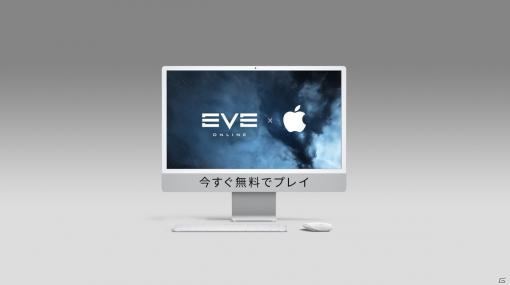 「EVE Online」がMacに完全対応!進化したトレーニングプログラムで惑星間の冒険を始めよう