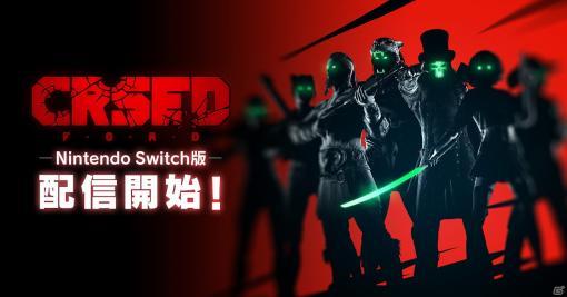 Switch版「CRSED」が配信開始!特殊能力や罠を駆使して戦う基本プレイ無料のバトルロイヤルTPS