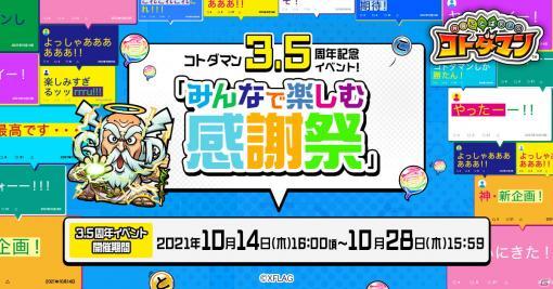 「共闘ことばRPG コトダマン」3.5周年記念イベント「みんなで楽しむ感謝祭」が開始!