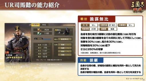 「三國志 覇道」にて10月アップデートが実施!新たなUR武将の司馬懿と貂蝉が登場