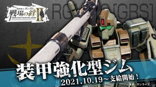 「機動戦士ガンダム 戦場の絆II」に装甲強化型ジムとアッガイが参戦!新武器や新機能の追加も
