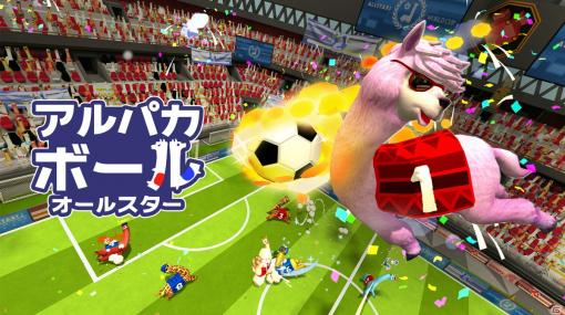 PS5/PS4版「アルパカボール オールスター」が2022年に発売!Switch版では体験版の配信と20%OFFセールが開始