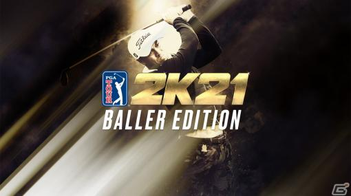 PS4/XboxOne/Steam「ゴルフ PGAツアー 2K21 Baller エディション」が配信開始!本編に加えてすべてのDLCコースなどを収録