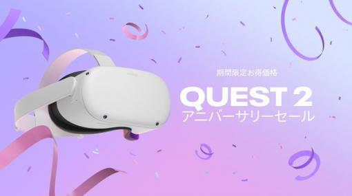 VRヘッドセット「Oculus Quest 2」発売一周年!10月18日まで『アリゾナサンシャイン』など割引の記念セール開催