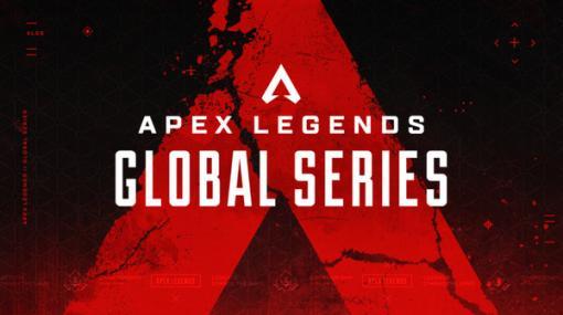 賞金総額500万ドルをかけた世界大会「Apex Legends Global Series」を「RAGE」で独占配信