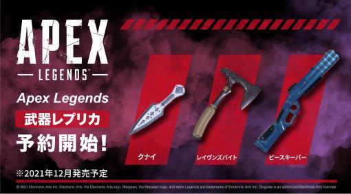 バトルロイヤル「Apex Legends」の人気武器レプリカ3種が発売決定!入手困難なクナイ・レイヴンズバイトとピースキーパーが登場