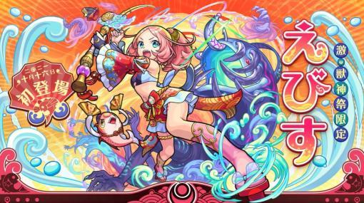 「モンスト」に「激・獣神祭」新限定キャラクター「えびす」登場!オニキスの獣神化も決定