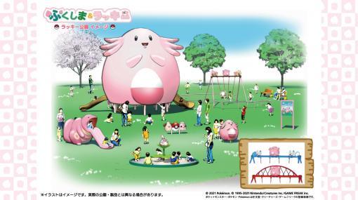 巨大ラッキー遊具が目印! 福島県4市町村に「ラッキー公園」開園決定1園目は浪江町に登場。「ポケモンGO」との取り組みも検討中