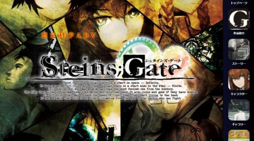 シュタゲの愛称で親しまれる「STEINS;GATE」は本日で12周年!秋葉原を舞台にした想定科学アドベンチャー