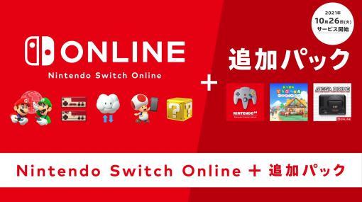 NINTENDO 64とメガドライブのゲームが遊べる新料金プラン「Nintendo Switch Online + 追加パック」は10月26日にサービス開始